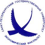 Экономический факультет СПбГУ