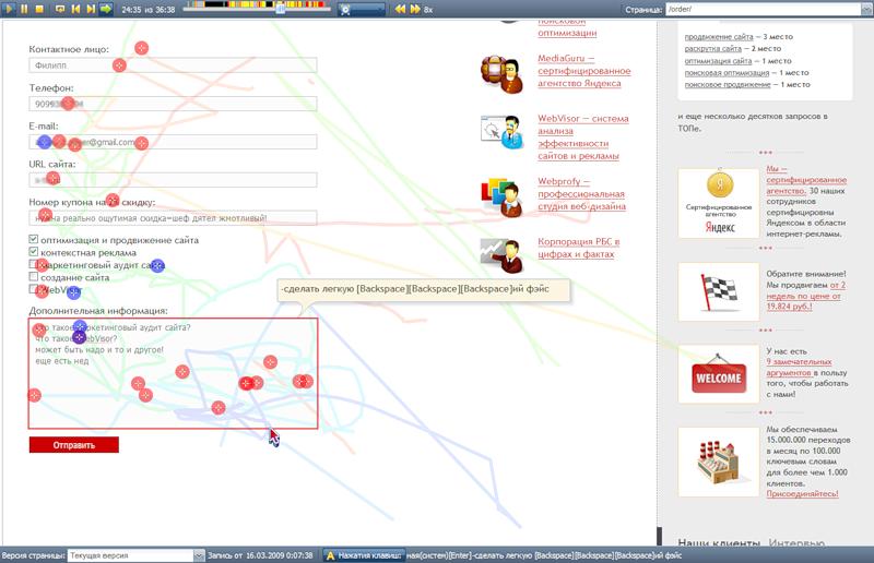WebVisor - просмотр действий выбранного пользователя