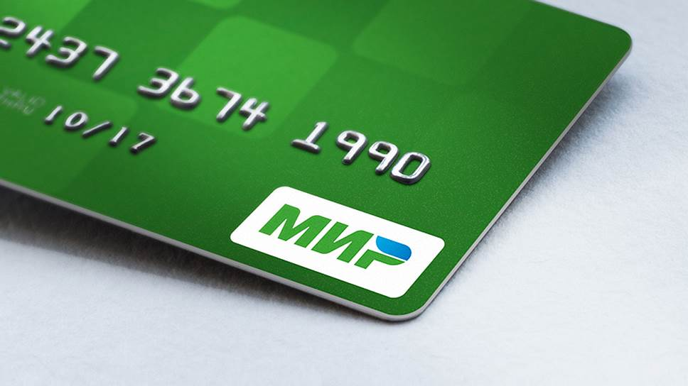 Национальная система платежных карт опубликовала тарифы и правила