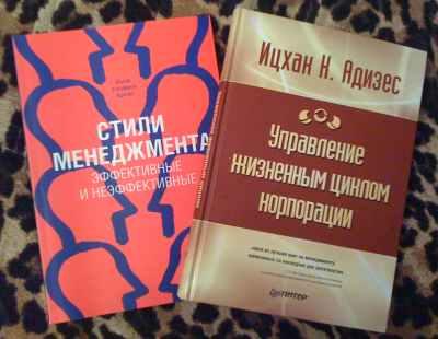 Книги Адизеса