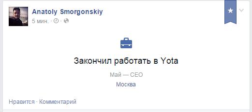 Yota руководство компании