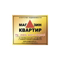Логотип компании «Магазин квартир»