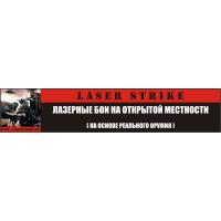 "Логотип компании «Клуб ""Laser Strike""»"