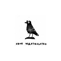 Логотип компании «Свое издательство»