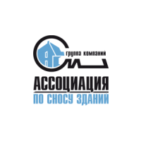 Логотип компании «Ассоциация по сносу зданий»