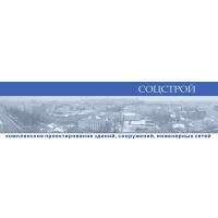 Логотип компании «Соцстрой»