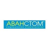 Логотип компании «АВАНСТОМ»