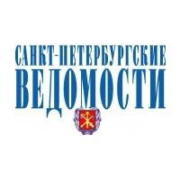 Логотип компании «Санкт-Петербургские Ведомости»