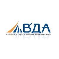 Логотип компании «Агентство стратегических коммуникаций «В'ДА»»