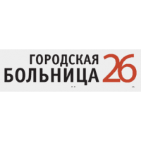 Логотип компании «Санкт-Петербургская Городская больница № 26»