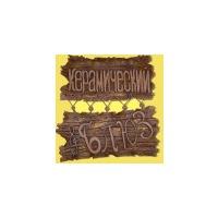 Логотип компании «Керамический блюз»