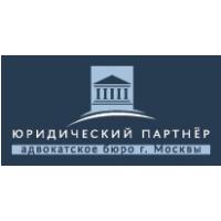 Логотип компании «Адвокатское бюро Юридический партнёр»