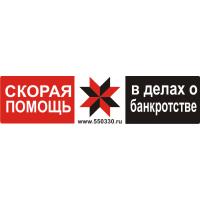 Логотип компании «Скорая Юридическая Помощь»