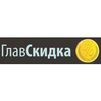 Логотип компании «ГлавСкидка»