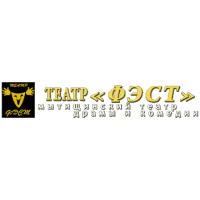 Логотип компании «Театр драмы и комедии Фэст»