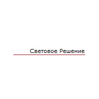 Логотип компании «Световое Решение»