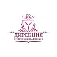 Логотип компании «Дирекция губернских праздников»