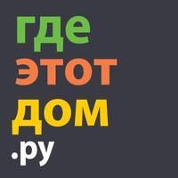 ГдеЭтотДом.ру