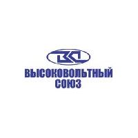 Логотип компании «Высоковольтный союз»