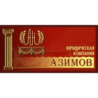 """Логотип компании «КА """"Интер-Адвокат""""»"""