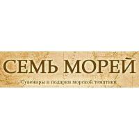 Логотип компании «Семь Морей»