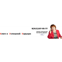 Логотип компании «Ключ к Успешной Карьере»