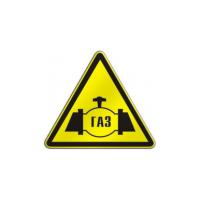 Логотип компании «Проектирование газоснабжения»
