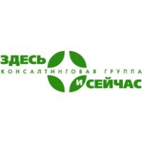 Логотип компании «Здесь и сейчас»