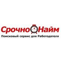 Логотип компании «СрочноНайм.РФ»