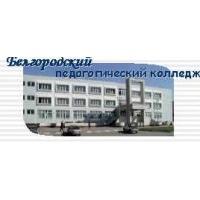 Логотип компании «Белгородский педагогический колледж»