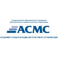 Логотип компании «Академия стандартизации, метрологии и сертификации (АСМС)»