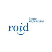 Логотип компании «Бюро переводов РОЙД»