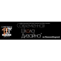 Логотип компании «Современная школа дизайна»