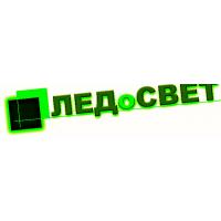Логотип компании «ЛЕДоСВЕТ»
