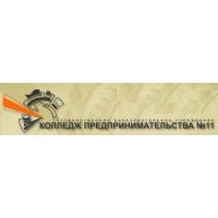 Логотип компании «Колледж предпринимательства № 11»