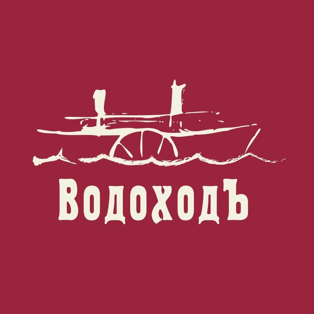Логотип компании «ВодоходЪ»