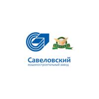 Логотип компании «Савеловский Машиностроительный Завод»