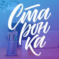 Логотип компании «Старонка»