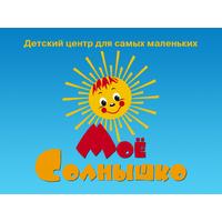 Логотип компании «Детский центр Мое Солнышко»