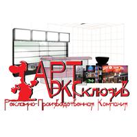 Логотип компании «Арт-Эксклюзив (АртЭкс) РПК»
