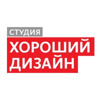 Логотип компании «Хороший Дизайн»