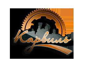 Логотип компании «Карвиль»