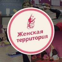 Логотип компании «Фитнес-студия «Женская территория»»