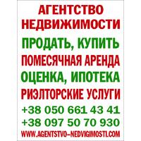 "Логотип компании «Агентство недвижимости ""Бердянск""»"