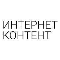 Логотип компании «Интернет Контент»