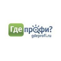 Логотип компании «ГдеПрофи»