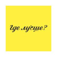 Логотип компании «Где лучше»