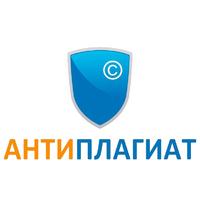 Логотип компании «Антиплагиат»