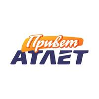 Логотип компании «Привет, Атлет!»
