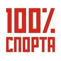Логотип компании «100% Спорта»